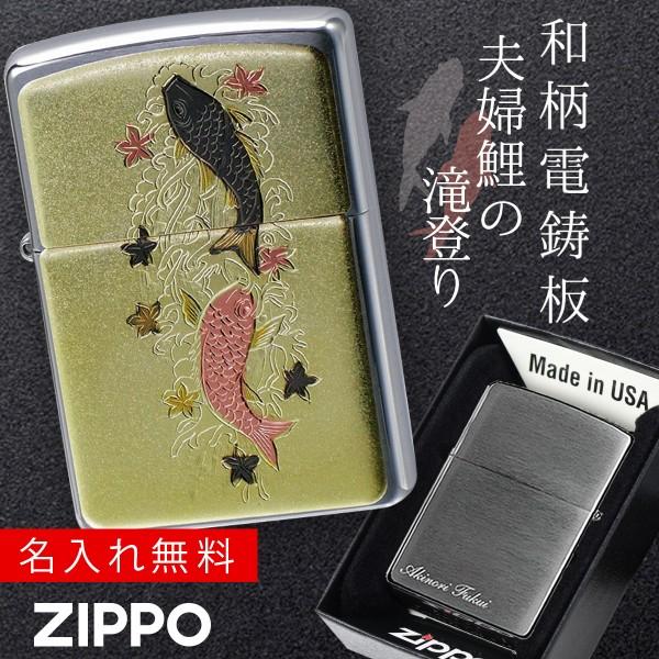 zippo 名入れ ジッポー ライター 和柄 伝統の技術 電鋳…