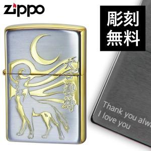 zippo ライター ブランド ジッポーライター 名入れ 金…