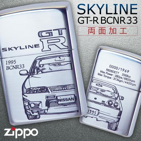 zippo ライター スカイライン GT-R BCNR33 SKYLINE ジ…
