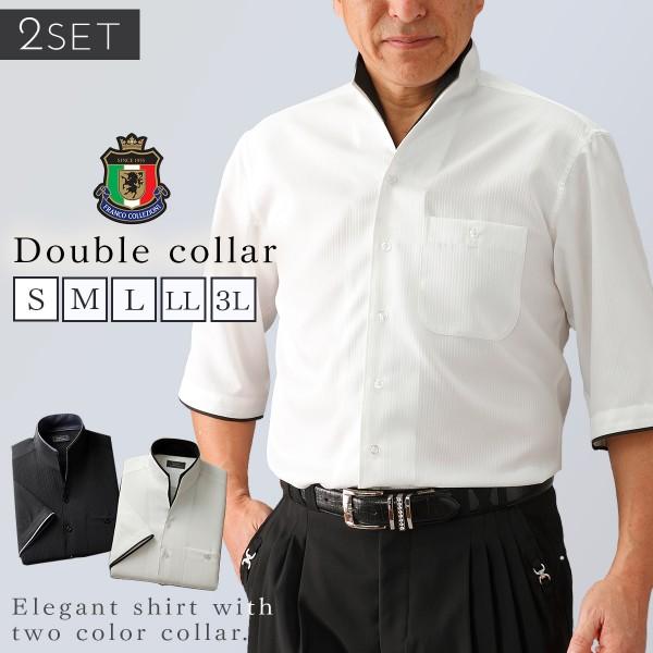 シャツ メンズ 五分袖 ドレスシャツ エレガント セット…