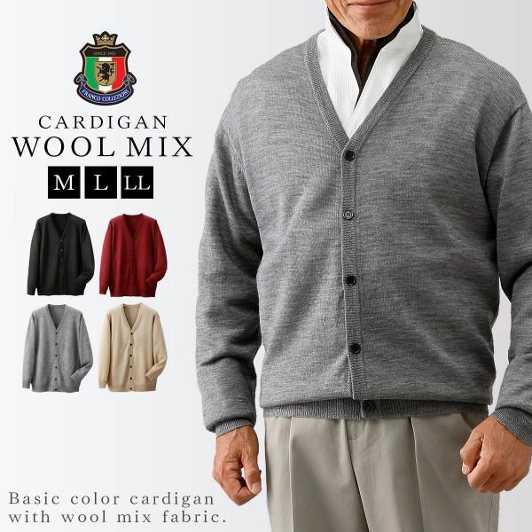 カーディガン メンズ 男性 冬 秋冬 ウール ビジネス カ…