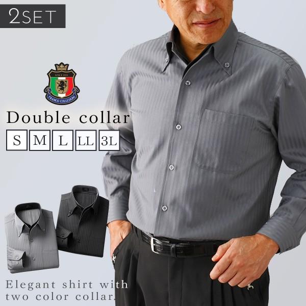 二重衿ドレスシャツ2枚組50257  クリスマス