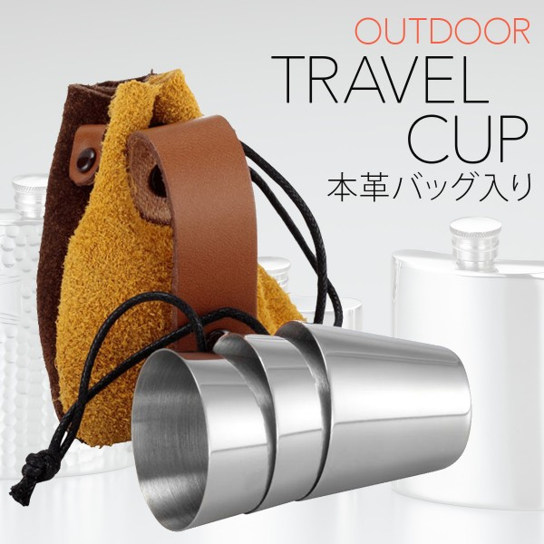 ウィスキーボトル トラベルカップ 3個入 S002