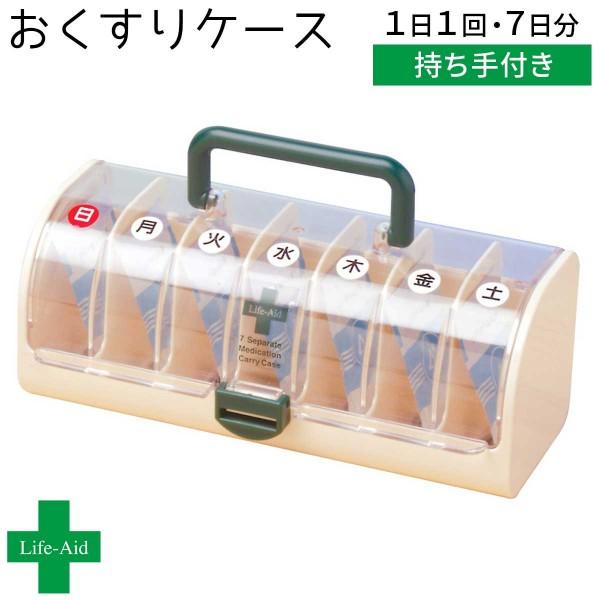 薬 飲み忘れ 防止 防ぐ 薬ケース 1週間分 服薬管理 収…