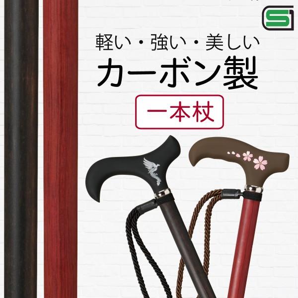 杖 一本杖 軽量 軽い おしゃれ 女性 男性 ストラップ …