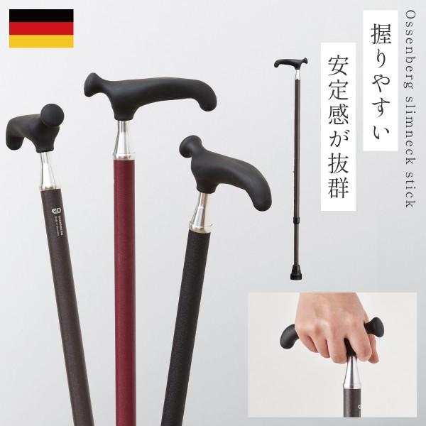 杖 リハビリ杖 ドイツ製 敬老の日ギフト プレゼント メ…