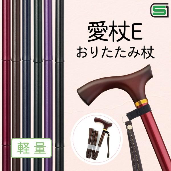 杖 折りたたみ 折りたたみ杖 SGマーク 無地 軽量 軽い …