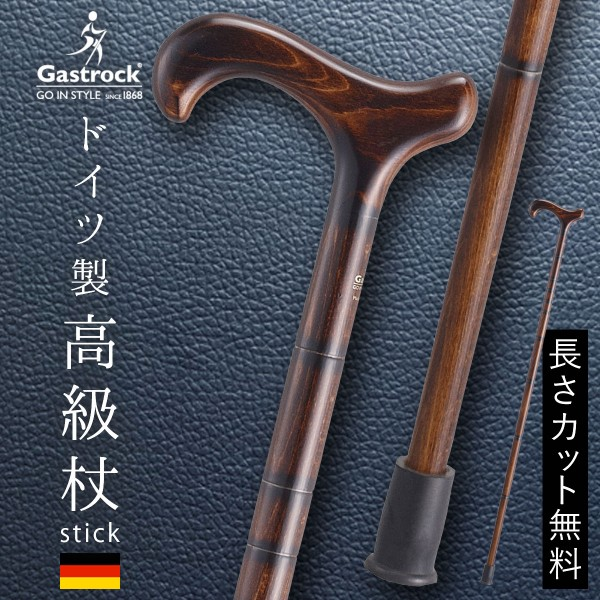 杖 木製 高級 ドイツ製 高級杖 木製杖 ステッキ 一本杖…