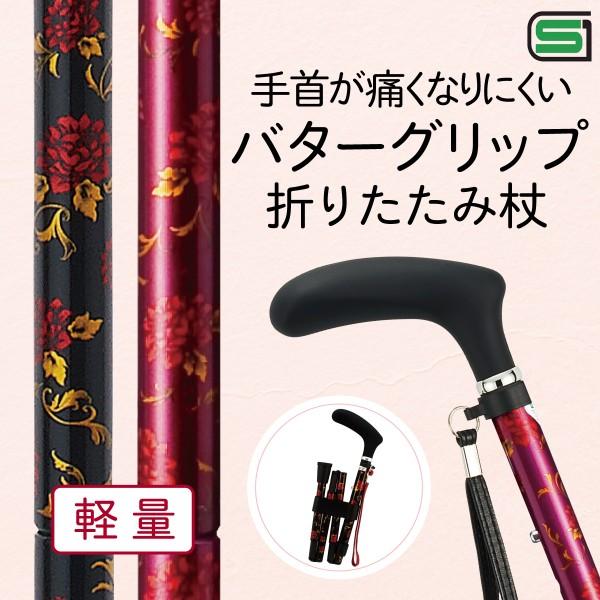 杖 軽量 軽い 花柄 女性 男性 ステッキ 伸縮 伸縮式 伸…