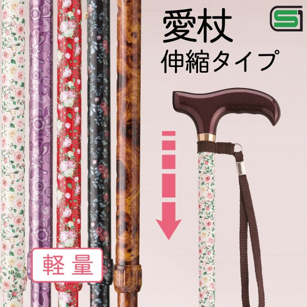 伸縮杖 伸縮型杖 SGマーク 小花柄 軽量 軽い 男女兼用 …