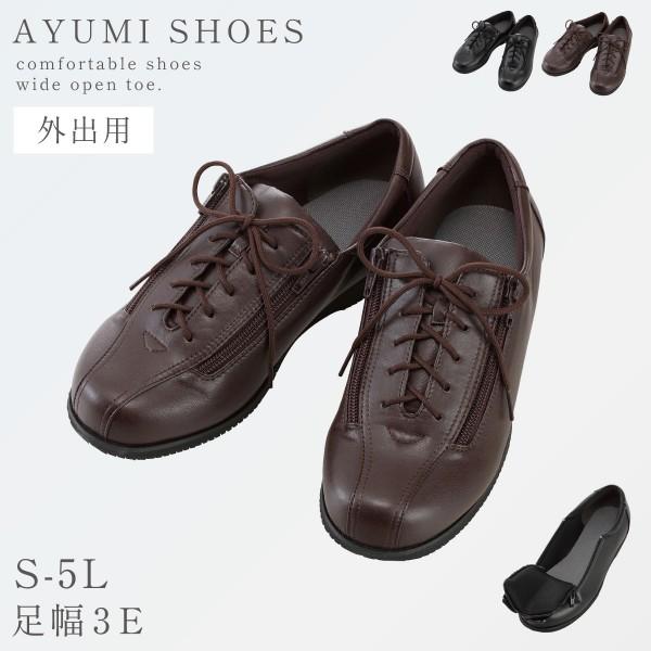 介護靴 介護シューズ 介護 シニア 靴 男性 女性 歩きや…
