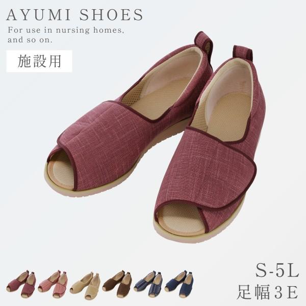 介護靴 介護シューズ 介護 靴 シューズ あゆみ ギフト …