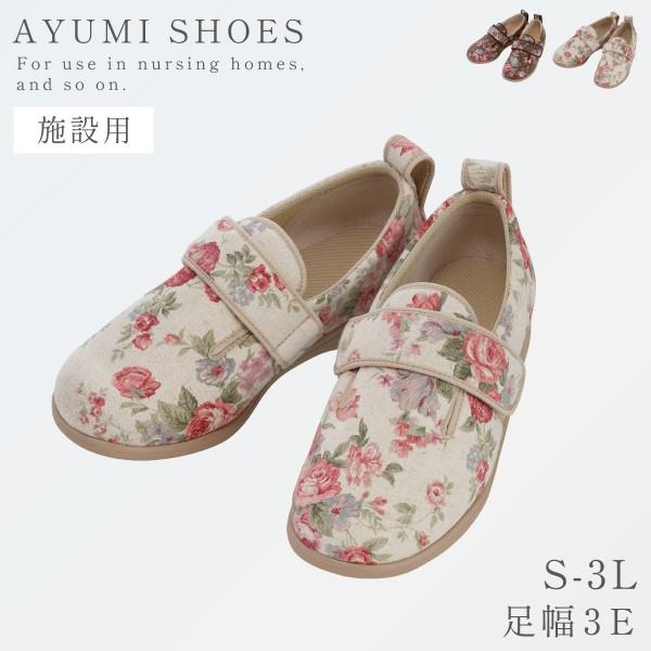 介護靴 室内 花柄 あゆみ ギフト 介護シューズ 介護 靴…