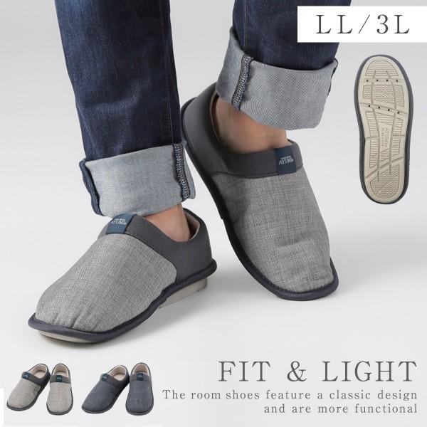 介護シューズ 介護靴 室内用 日本製 スットフィット 室内用 ルームシューズ LL/3L