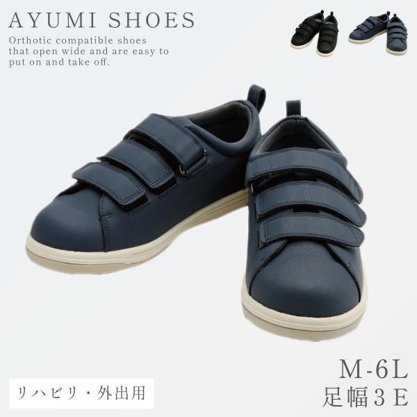 介護靴 介護シューズ リハビリシューズ 装具 装具対応 …