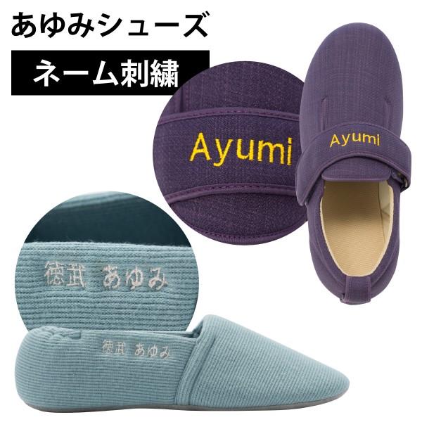靴のネーム刺繍 徳武産業/あゆみシューズ