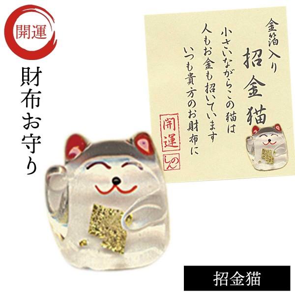 開運グッズ 財布 お守り 金箔入り ガラス細工 猫 ネコ …