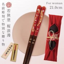 箸 母の日 名入れ 21.0cm 若狭塗日本製  桜浪漫 061009