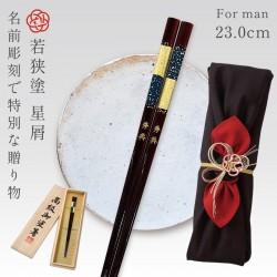箸 名入れ 食洗器対応 23.0cm 男性用 日本製 若狭塗星屑 063287 名入れ ギフト