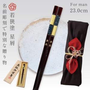 箸 名入れ 食洗器対応 23.0cm 男性用 日本製 若狭塗星…