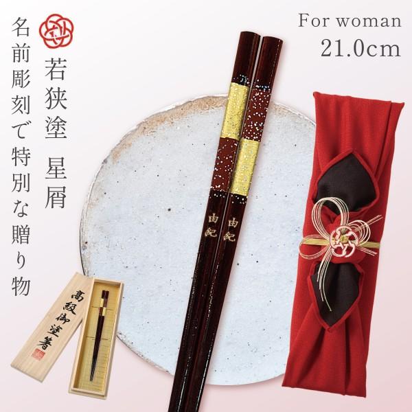箸 名入れ 食洗器対応 21.0cm 女性用 日本製 若狭塗星…