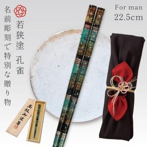 箸 名入れ 22.5cm 若狭塗日本製  孔雀 063546 名入れ …
