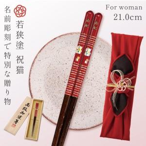 箸 母の日 名入れ 21.0cm 女性用 日本製 若狭塗祝猫 グ…