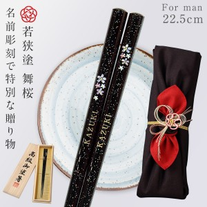 箸 名入れ 食洗機対応 食洗器対応 22.5cm 若狭塗舞桜 …