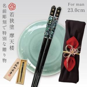 箸 名入れ 食洗機対応 食洗器対応 23.0cm 若狭塗日本製…