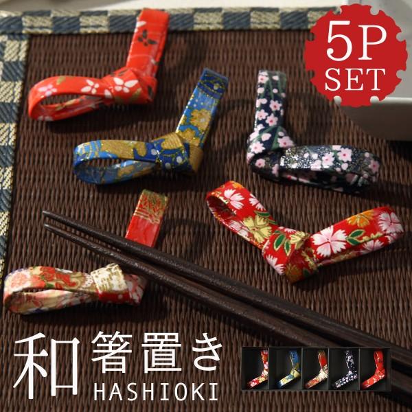 箸置き おしゃれ かわいい 和紙むすび 5Pセット 敬老の日