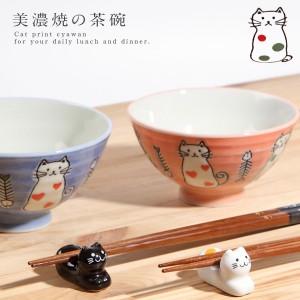 茶碗 お茶碗 茶わん 食器 お椀 猫 ねこ ネコ 美濃焼 か…