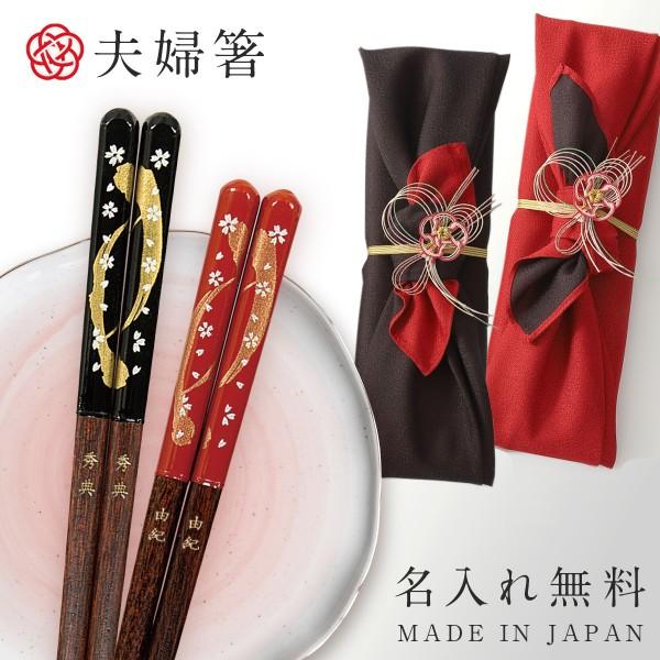 箸 名入れ 夫婦箸 結婚祝い 高級箸 おしゃれ かわいい 桐箱 箸 ペア 二膳セット  若狭塗箸 日本製 桜浪漫