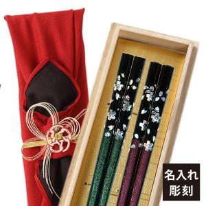 箸 名入れ 夫婦箸 結婚祝い 高級箸 おしゃれ かわいい …