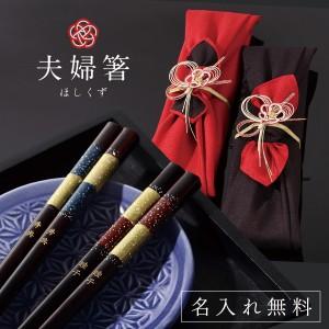 夫婦箸 名入れ 食洗器対応 二膳セット 結婚祝い 日本製…