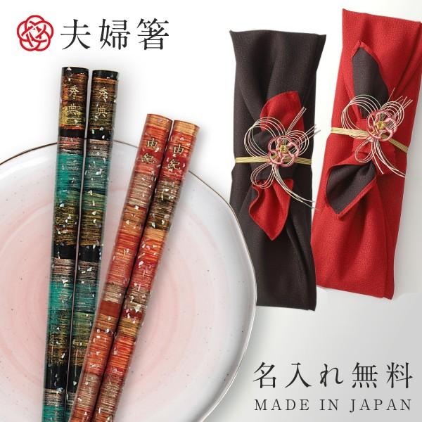 結婚祝い 夫婦箸 名入れ 贈り物 ペア 高級箸 おしゃれ かわいい 桐箱 箸 ペア 二膳セット 若狭塗箸 日本製  孔雀