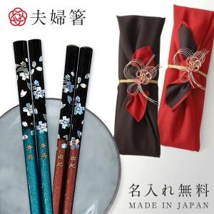 夫婦箸 名入れ 桐箱入り 若狭塗箸 日本製  銀桜花 ブル…