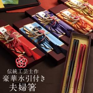 夫婦箸 日本製 若狭塗 ギフト 長寿祝い 結婚祝い 内祝 …