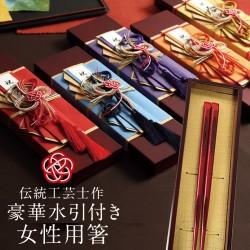 箸 日本製 若狭塗 ギフト 長寿祝い 誕生日 退職祝い 末広がり 女性箸 敬老の日