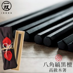 箸 最高級箸 若狭塗 縞黒檀 24.0cm 匠 縞黒檀 八角縞黒檀 淨法寺漆仕上 一双