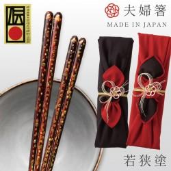 箸 夫婦箸 結婚祝い 母の日 高級箸 おしゃれ かわいい 桐箱 箸 ペア 二膳セット 最高級箸 伝統工芸士作 古代若狭塗 磯時雨 一双