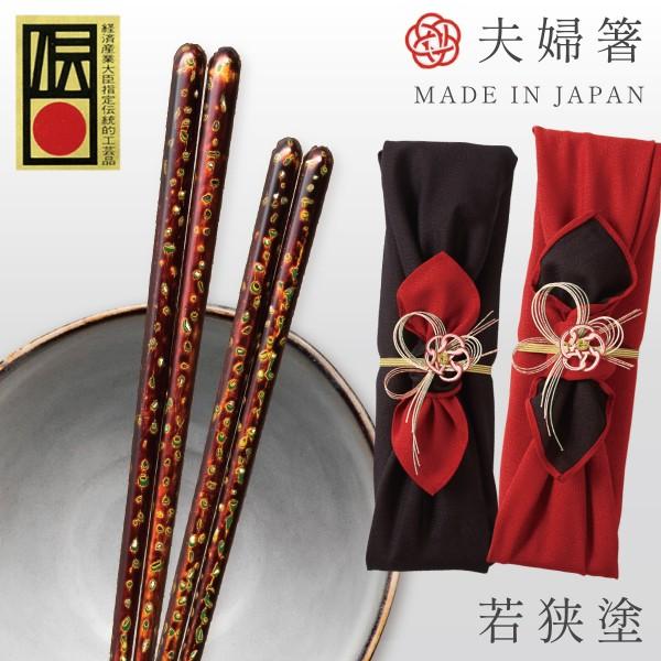箸 夫婦箸 結婚祝い 高級箸 おしゃれ かわいい 桐箱 箸 ペア 二膳セット 最高級箸 伝統工芸士作 古代若狭塗 磯時雨 一双