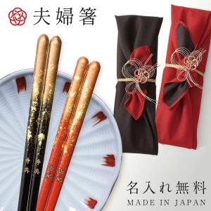 箸 名入れ 夫婦箸 結婚祝い ギフト 高級箸 おしゃれ か…
