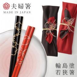 箸 夫婦箸 結婚祝い 母の日 高級箸 おしゃれ かわいい 桐箱 箸 ペア 二膳セット  匠 輪島塗 縁 一双