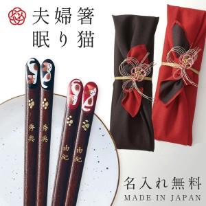 夫婦箸 名入れ 結婚祝い 桐箱 箸 ペア 二膳セット 高級…