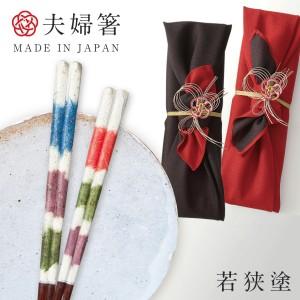 箸 夫婦箸 結婚祝い 母の日 ギフト 高級箸 おしゃれ か…