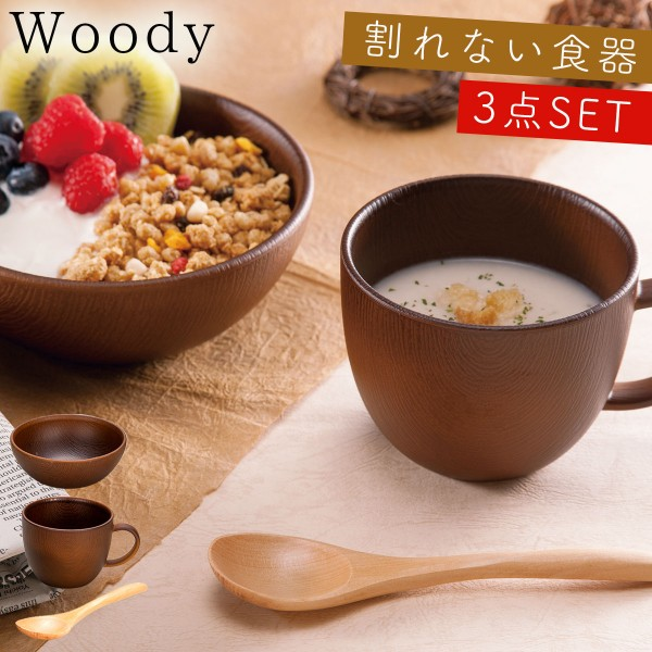 食器 ペア セット カフェ風 マグカップ ボウル スプーン 創樹 カップ&ボールセット 16722