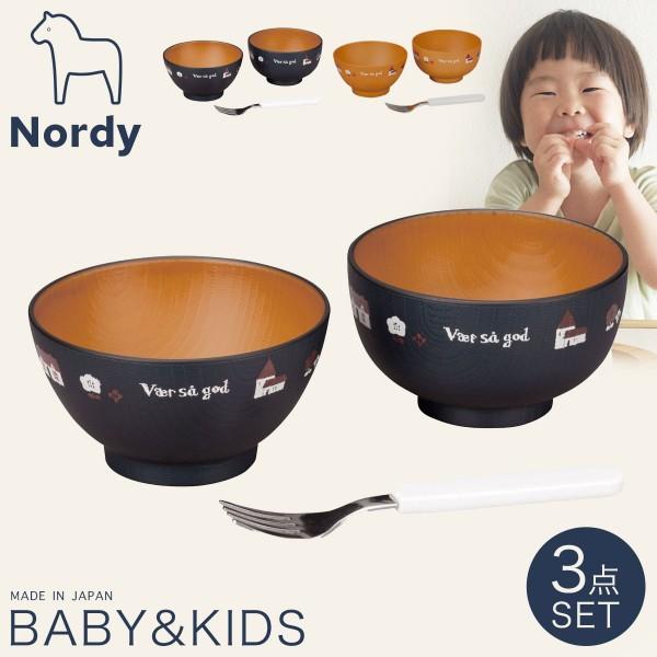 食器セット ベビーギフト お椀 お茶碗 出産祝い 男の子 女の子 日本製 割れない 3点セット プラスチック 電子レンジ 食洗機対応 ノルディ キッズセット S1