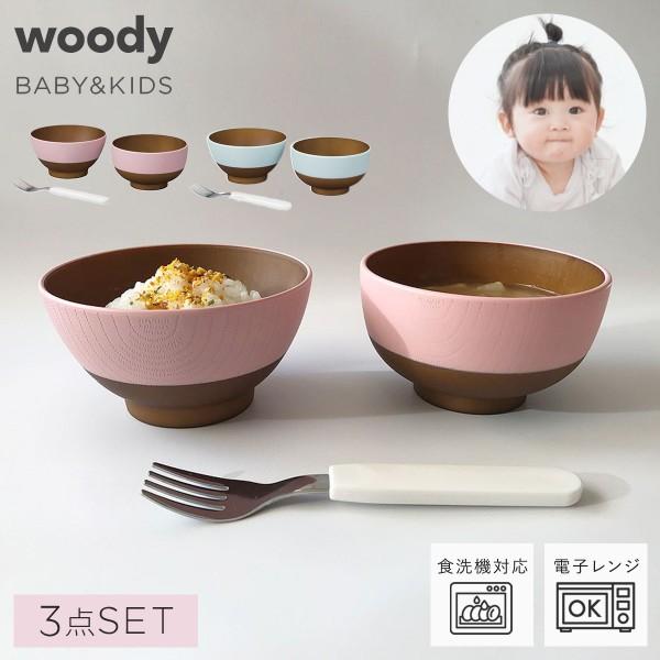 食器セット 日本製 ベビー 子供 キッズ 木目 マグカップ ふた付き 蓋付き お茶碗 お椀 フォーク 割れない かわいい おしゃれ woody キッズセットS1 ピンク ブルー 3点セット