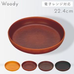 ランチプレート 木目 和食器 和 ナチュラル woody ラウ…