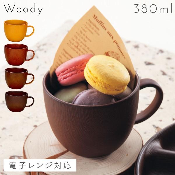 マグカップ 木目 和食器 和 ナチュラル woody マグ